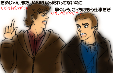 Supernatural_ds
