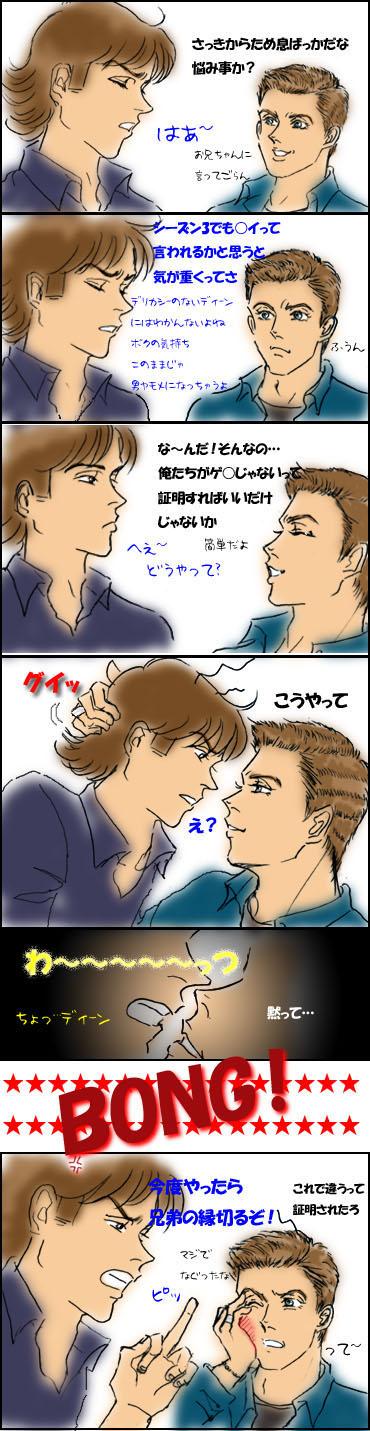Sn_manga_2