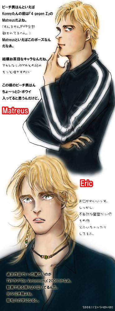 Matreus_eric_illust20081124