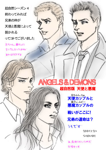 4_angelsdemons_20090524_4