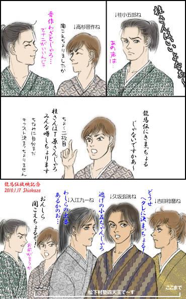 20100117_katura_4tennno_illust_2