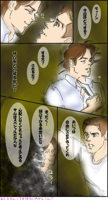 Spn_s401fic_7