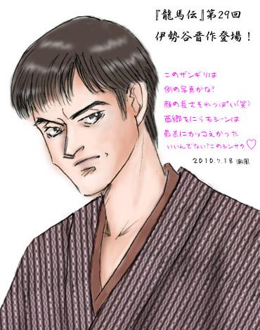 Iseya_shinsaku_illust
