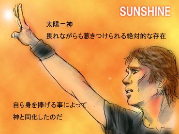 Sunshine2057